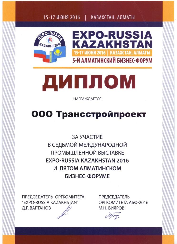 Экспо (Россия-Казахстан)