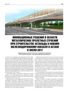 Монтажные и специальные работы в строительстве. № 6 2016 г