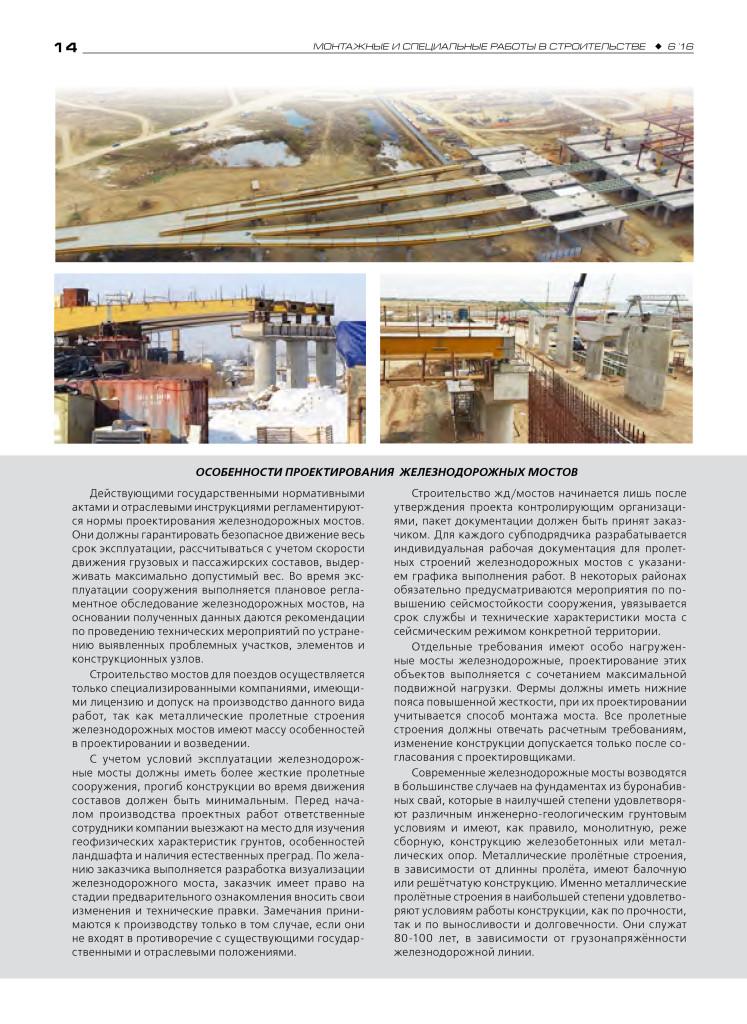 Монтажные и специальные работы в строительстве. № 6 2016 г1
