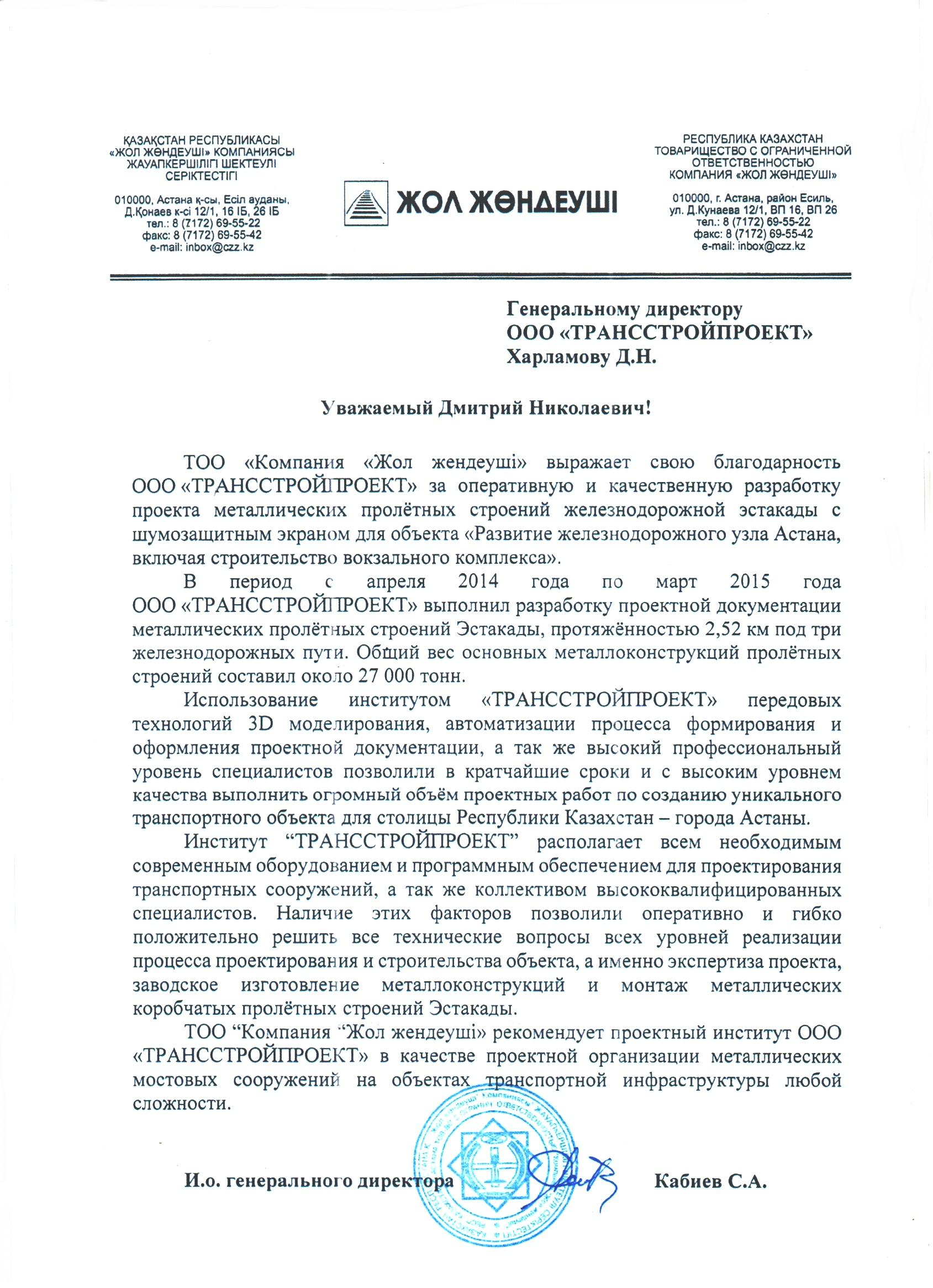 мосстрой-12 отзыв трансстройпроект